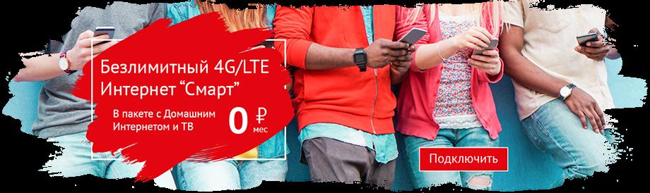916391543bdfe Безлимитный 4G/LTE мобильный интернет в пакете с Домашним Интернетом и ТВ